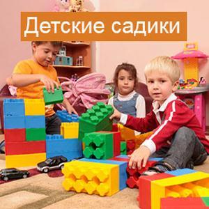 Детские сады Усть-Камчатска