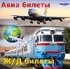 Авиа- и ж/д билеты в Усть-Камчатске
