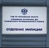 Отделения полиции в Усть-Камчатске