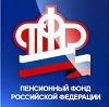 Пенсионные фонды в Усть-Камчатске